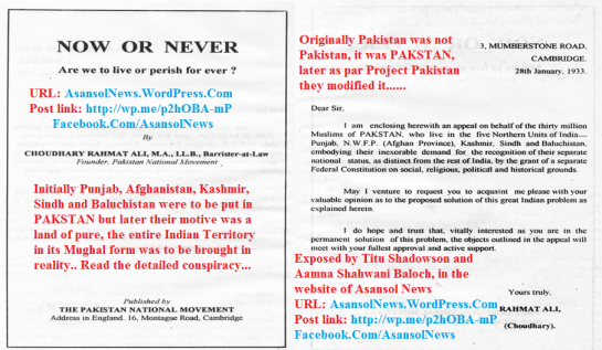 The Now or Never pamphlet, the first form of Pakistan, as PAKSTAN